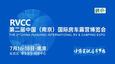 2021第2届中国(南京)国际房车露营博览会