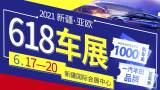 新疆618亚欧车展购车宠粉福利提前享!