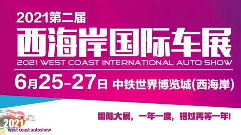 2021第二届西海岸国际车展