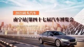 2021南寧第47屆汽車博覽會