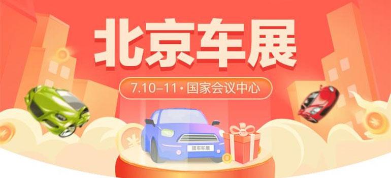 2021北京第三十二届惠民团车节