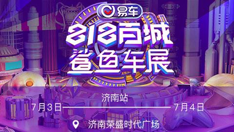 2021易车鲨鱼车展济南站(7月展)