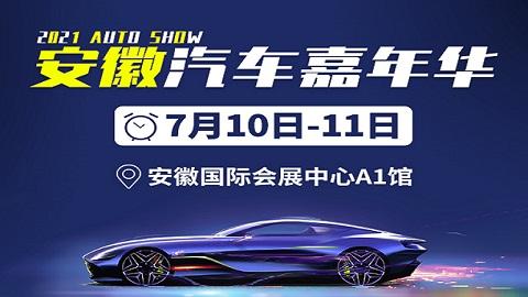 2021年安徽汽車嘉年華(7月)