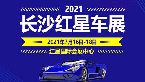 2021长沙红星车展(7月)