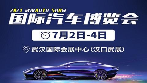 2021年武汉国际汽车博览会(7月)