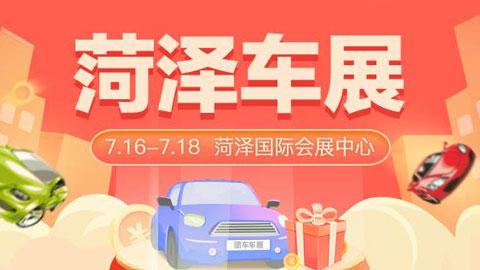 2021菏泽夏季汽车博览会