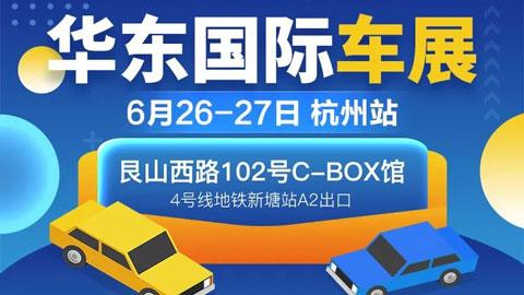 2021華東國際車展·杭州站(6月展)