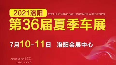 2021洛阳第36届夏季车展