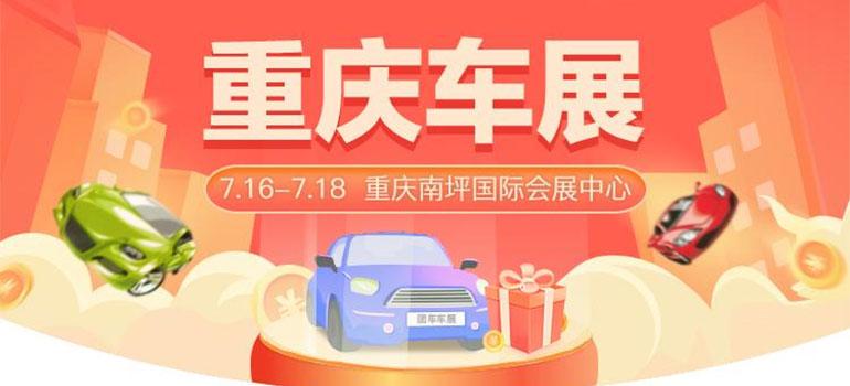 2021重庆第四十三届惠民团车节