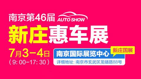 2021南京第46届新庄惠车展