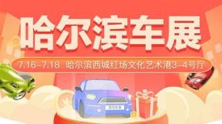 2021哈尔滨第40届惠民团车节