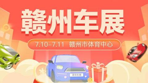 2021赣州第18届惠民团车节