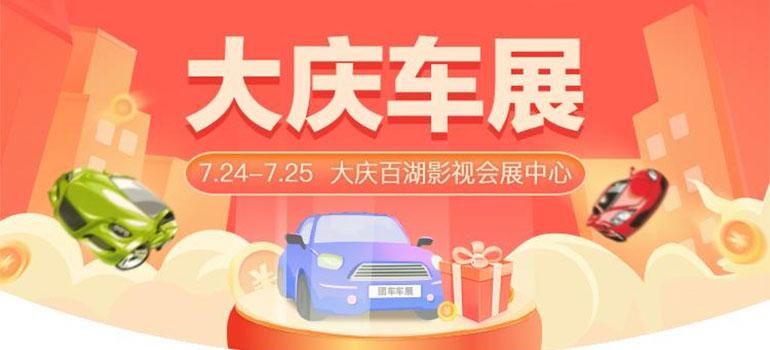2021大庆第十七届惠民车展