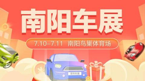 2021南阳夏季放心购车节