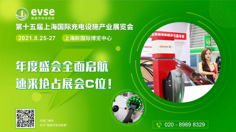 上海充电设施展