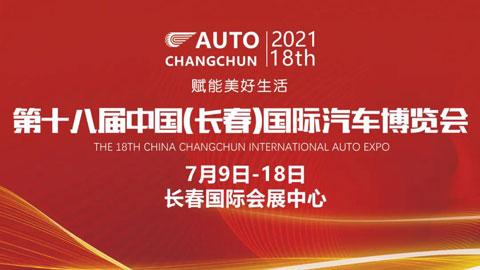 2021第十八屆中國(長春)國際汽車博覽會