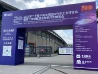 2021第二十届沈阳国际汽博会观展指南