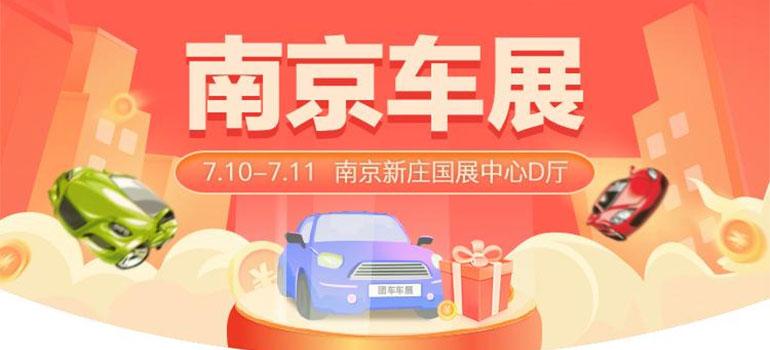 2021第四十五届南京惠民车展