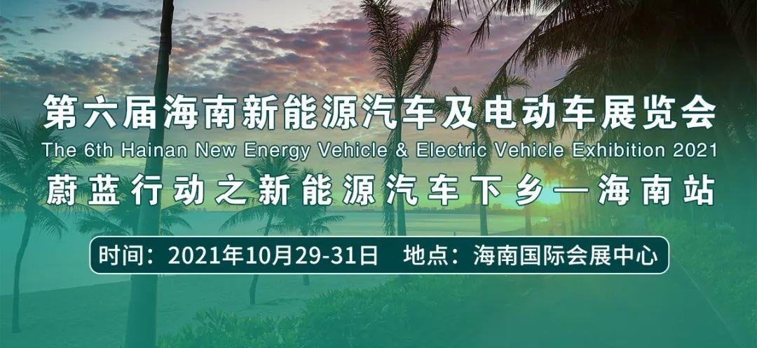 海南新能源汽车补贴最新政策