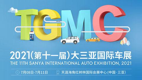 2021(第十一届)大三亚国际车展