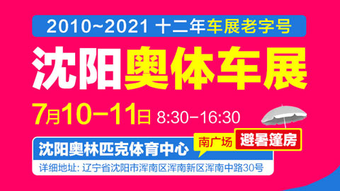 2021沈陽奧體車展(7月)