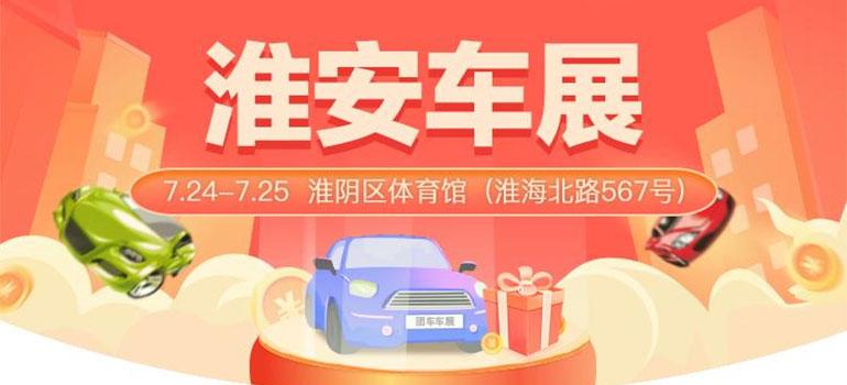 2021淮安第十一届惠民车展