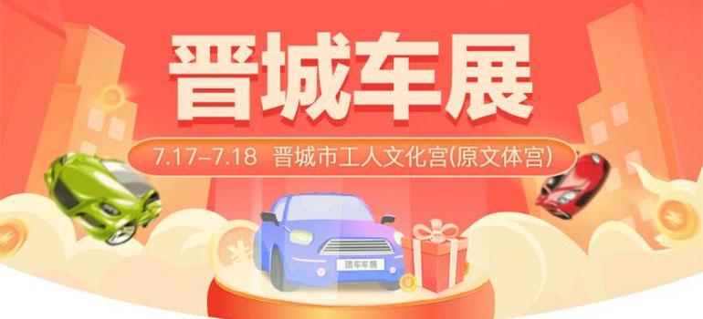 2021晋城第十届惠民团车节