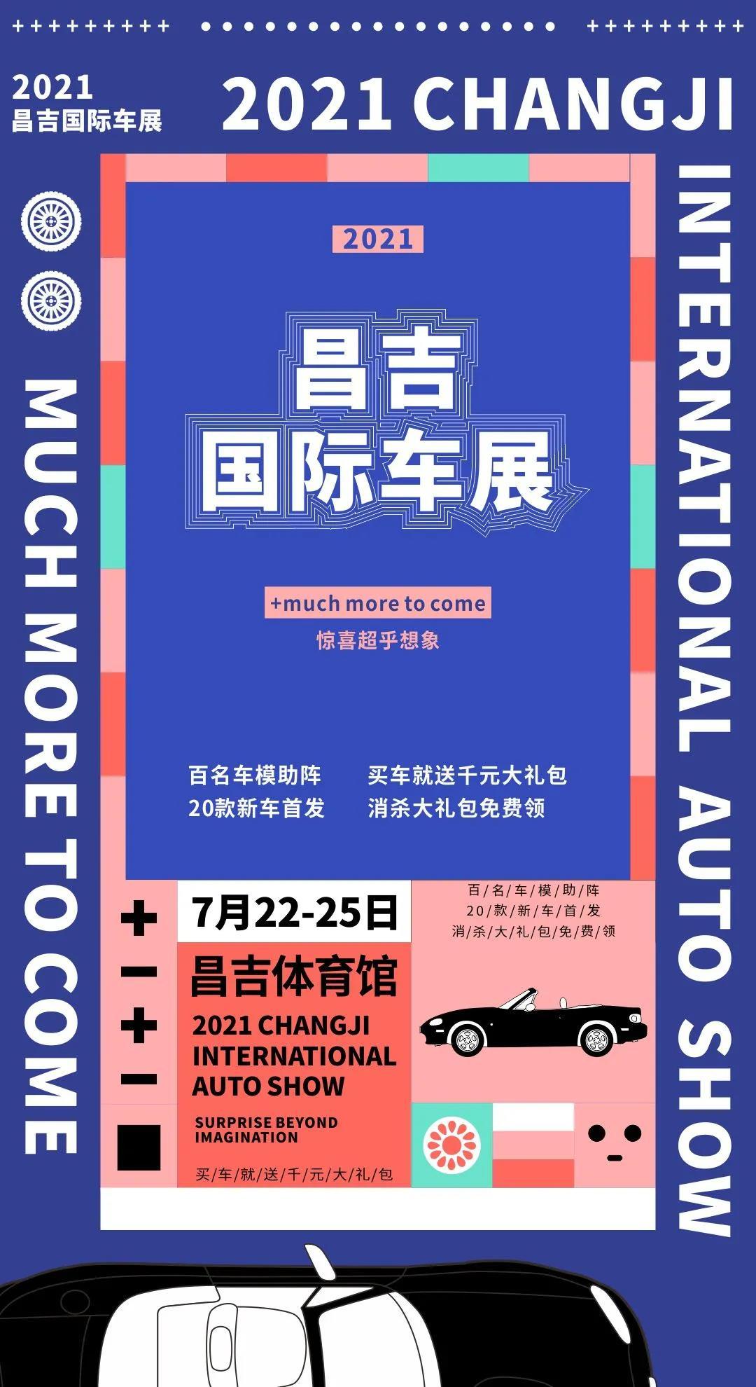 昌吉国际车展