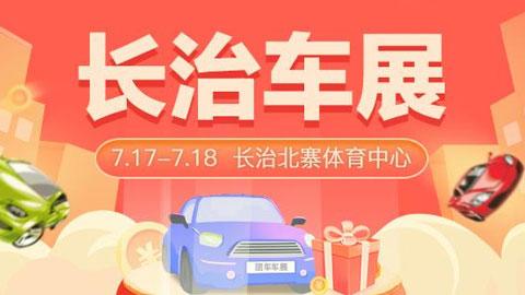 2021长治第十八届惠民团车节