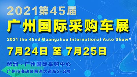 2021第45屆廣州國際采購車展