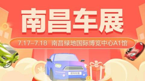 2021南昌首届汽车家居博览会