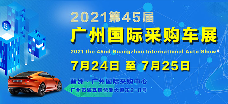 2021第45届广州国际采购车展