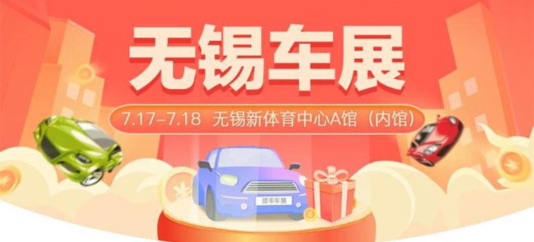 2021无锡站第40届惠民车展