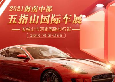 2021海南中部五指山国际车展来啦!现场订车即享好礼!