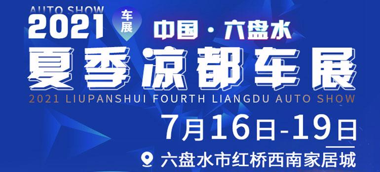 2021中国·六盘水夏季凉都车展
