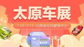 2021太原第38屆惠民團車節