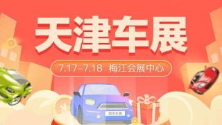 2021天津第28屆惠民團車節