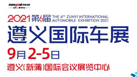 2021第六届遵义国际汽车展览会