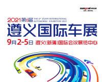 2021遵义国际车展免费索票通道已开通!