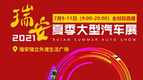 2021瑞安夏季大型汽车展(7月展)