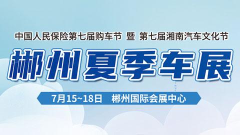 2021第七届湖南汽车文化节郴州夏季车展