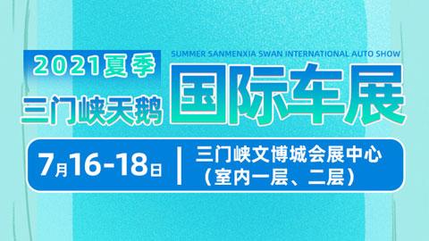 2021夏季三门峡天鹅国际车展