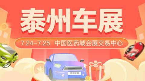 2021泰州第17届惠民团车节