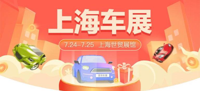 2021上海第37届惠民团车节