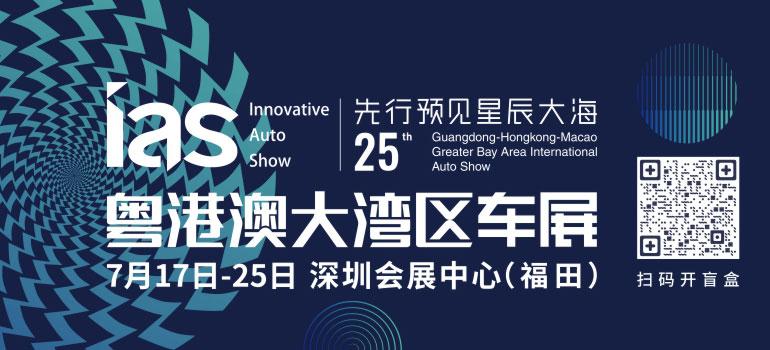 2021第25届粤港澳大湾区国际汽车博览会