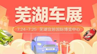 2021第十八届芜湖惠民团车节