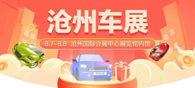 2021沧州秋季汽车博览会