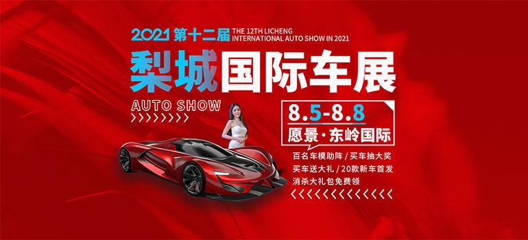 2021第十二届新疆梨城国际车展