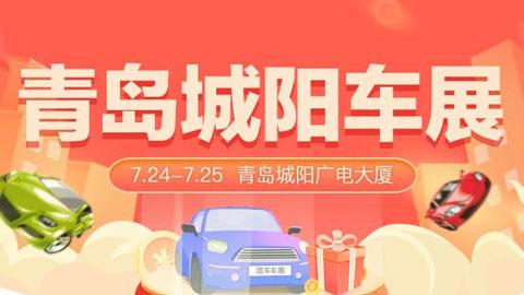 2021青岛城阳车展