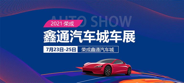 2021荣成鑫通汽车城7月购车节